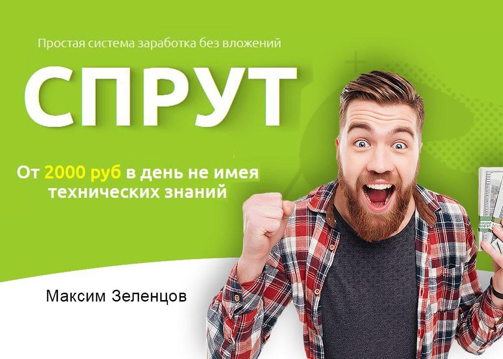 Спрут От 2000 руб в день без вложений Максим Зеленцов