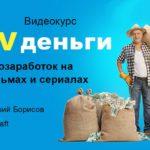 TVденьги Автозаработок на фильмах и сериалах (Дмитрий Борисов)