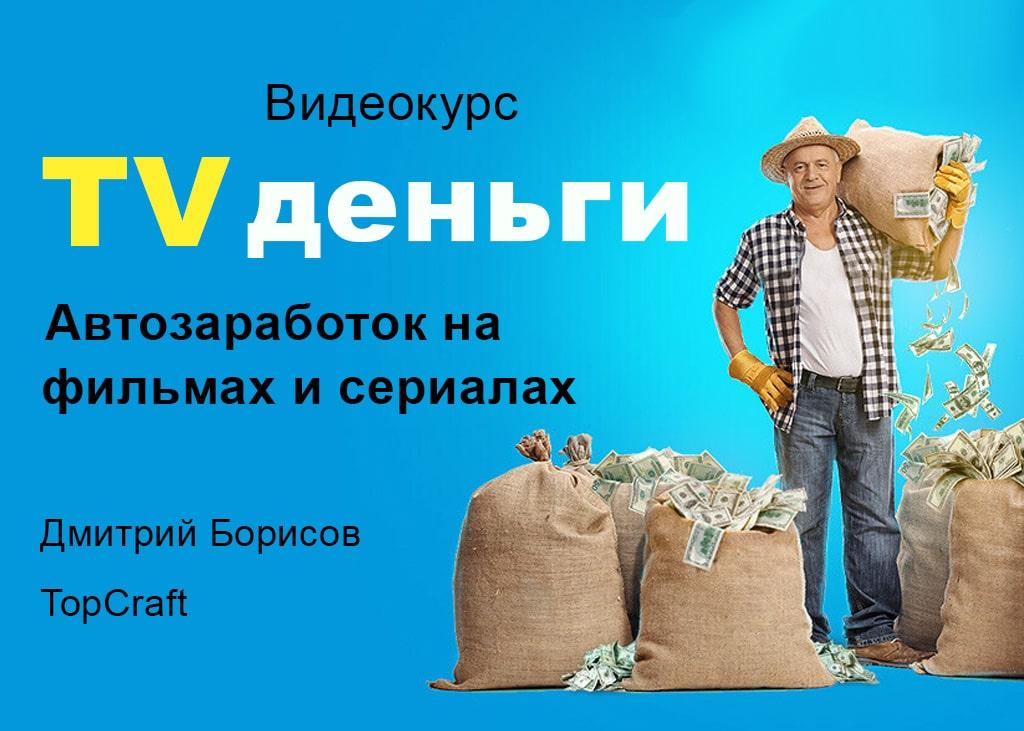 TVденьги Автозаработок на фильмах и сериалах Дмитрий Борисов TopCraft