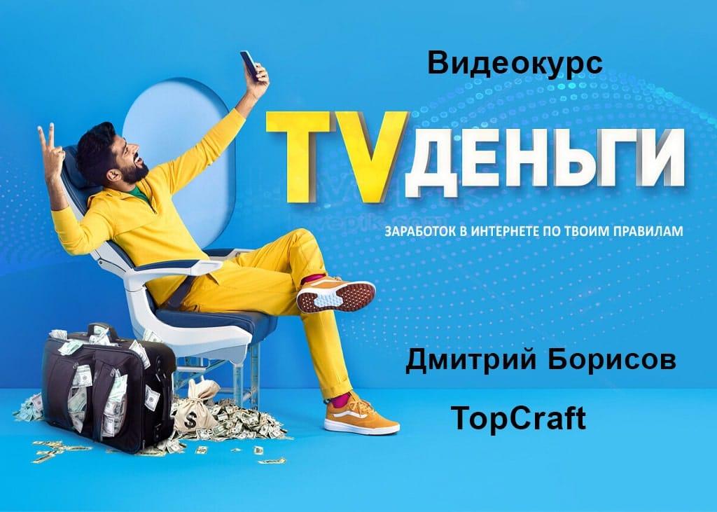 TVденьги Автозаработок на фильмах и сериалах