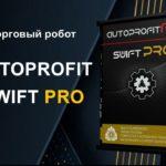 Робот AUTOPROFIT SWIFT PRO [autoprofit-forex]