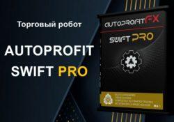 Торговый робот AUTOPROFIT SWIFT PRO autoprofit-forex
