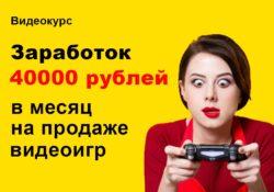 Заработок от 40000 рублей в месяц на продаже топовых видеоигр MAXIZONA