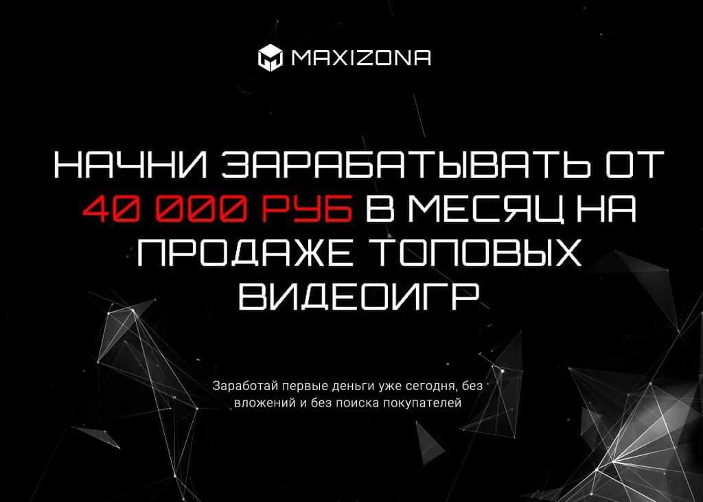 Заработок от 40000 рублей в месяц на продаже топовых видеоигр