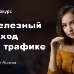 Железный Доход на трафике (2021) [Михаил Яковлев]