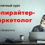 Копирайтер маркетолог [Бесплатный 5-дневный онлайн-курс]