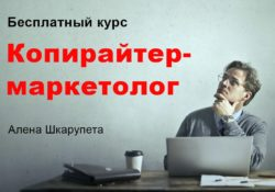 Копирайтер маркетолог Бесплатный 5-дневный онлайн-курс