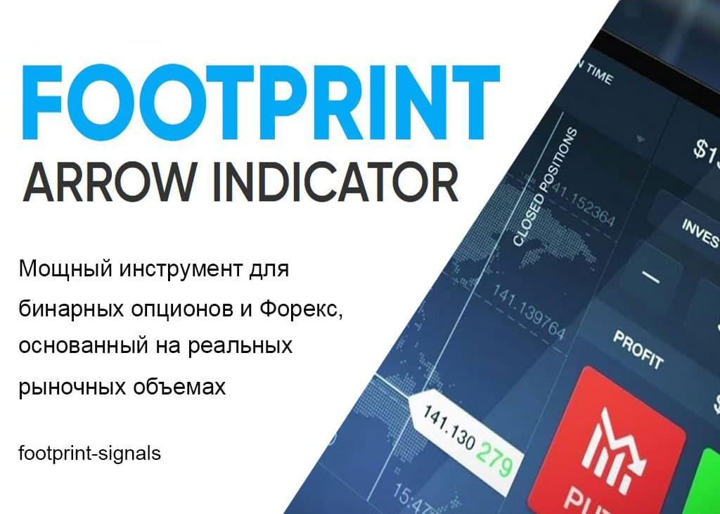 Footprint Arrow Signals footprint-signals