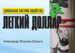 Легкий доллар Александр Юсупов Сапыч