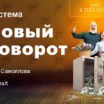 Новый поворот 2021 (Вика Самойлова) [TopCraft]