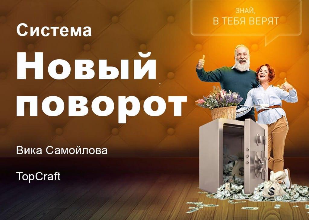 Новый поворот 2021 Вика Самойлова TopCraft
