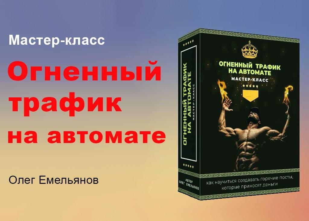Огненный трафик на автомате Олег Емельянов