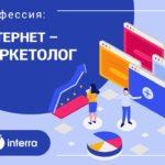 Профессия интернет-маркетолог [Бесплатный 7-дневный курс]