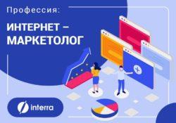 Профессия интернет-маркетолог Бесплатный 7-дневный курс