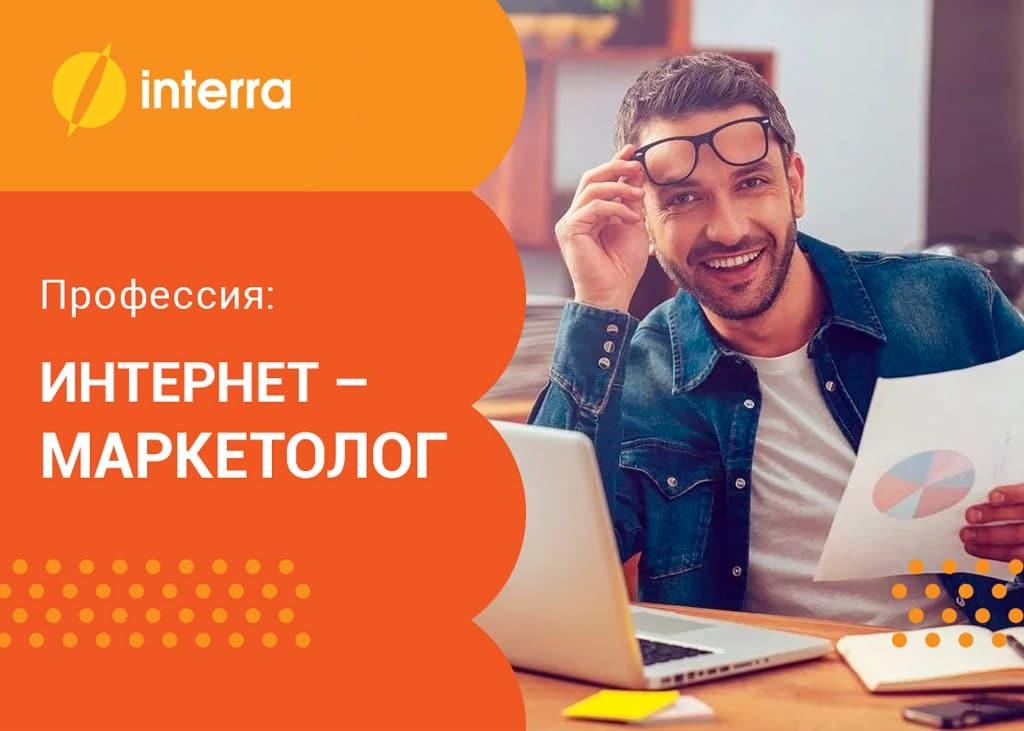 Профессия интернет-маркетолог