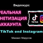 Реальная монетизация 2021 TikTok end Instagram [Михаил Марусов]