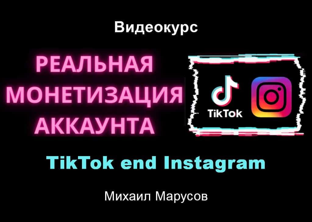 Реальная монетизация 2021 TikTok end Instagram Михаил Марусов
