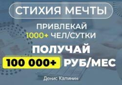 Стихия мечты Денис Калинин