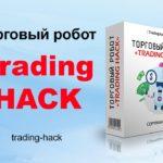 Trading HACK — Торговый робот для Forex (2021)