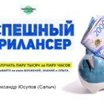 Успешный фрилансер 2021 [Александр Юсупов] (Сапыч)