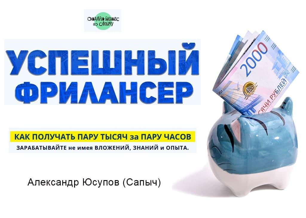 Успешный фрилансер 2021 Александр Юсупов Сапыч