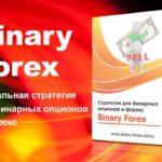 Binary Forex — Уникальная стратегия для бинарных опционов и форекс