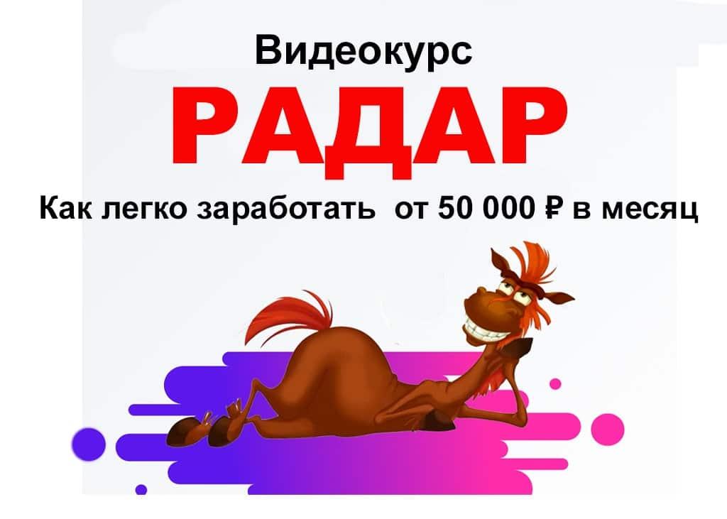 Курс РАДАР Как легко заработать Дмитрий Измайлов