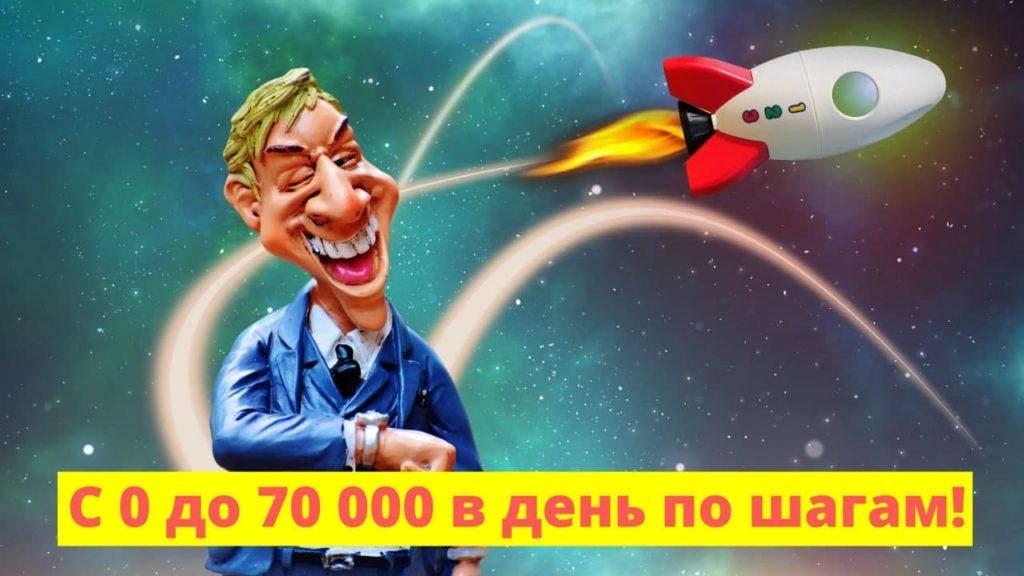 Лесенка на Миллион Алексей Виноград