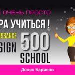 Renaissance — 500 рублей за картинку [Денис Баринов]