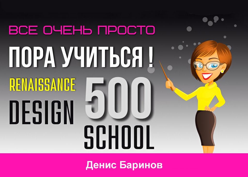 Renaissance - 500 рублей за картинку Денис Баринов