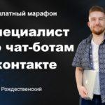 Специалист по чат-ботам Вконтакте [Бесплатный марафон]