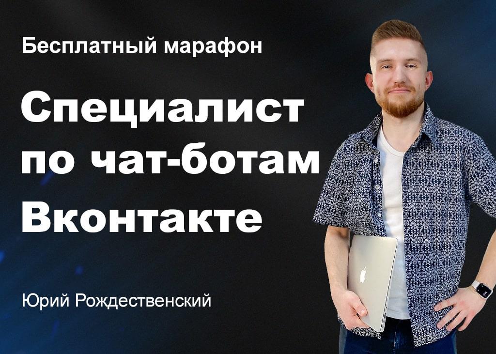 Специалист по чат-ботам Вконтакте Бесплатный марафон