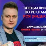 Специалист по рекламе РСЯ (Яндекс) [Бесплатный мастер-класс]