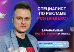 Специалист по рекламе РСЯ Бесплатный мастер-класс