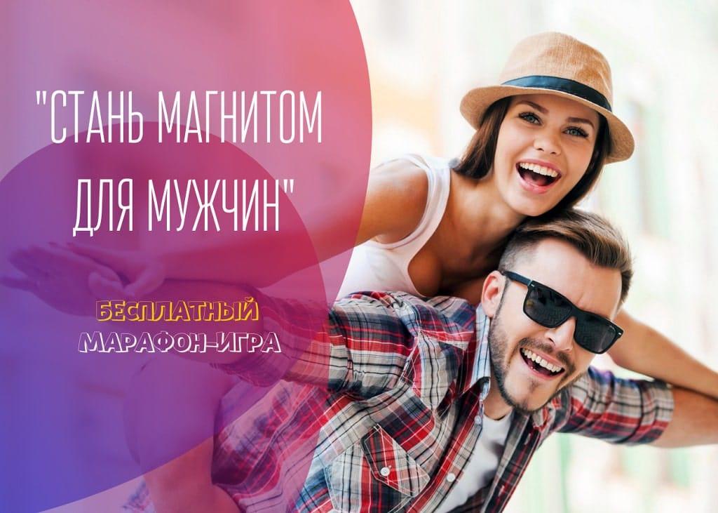Стань магнитом для мужчин Бесплатный марафон-игра