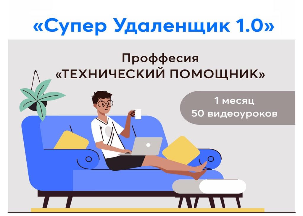 Супер Удаленщик 2021 Виктор Белорусов