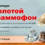 Видеокурс Золотой граммофон (Кирилл Фадеев) [Info-Kings]