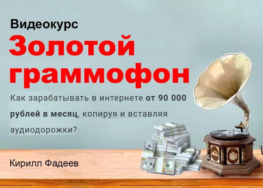 Видеокурс Золотой граммофон Кирилл Фадеев
