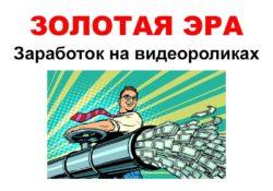 ЗОЛОТАЯ ЭРА — Заработок на видеороликах в интернете