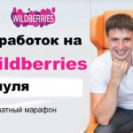 Заработок на Wildberries с нуля [Бесплатный 4-х дневный марафон]