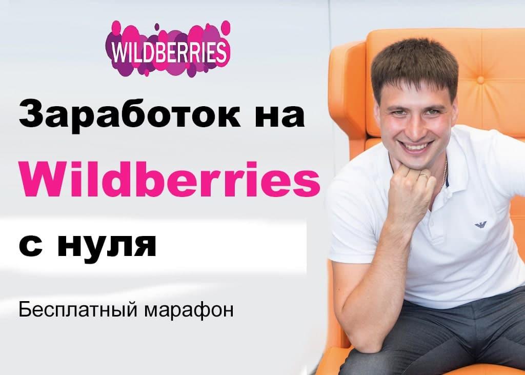 Заработок на Wildberries с нуля Бесплатный 4-х дневный марафон