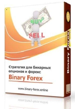 стратегия Binary Forex