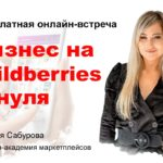 Бизнес на Wildberries с нуля [Бесплатная онлайн-встреча]