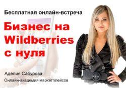 Бизнес на Wildberries с нуля Бесплатная онлайн-встреча