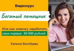 Богатый помощник Евгения Волобуева
