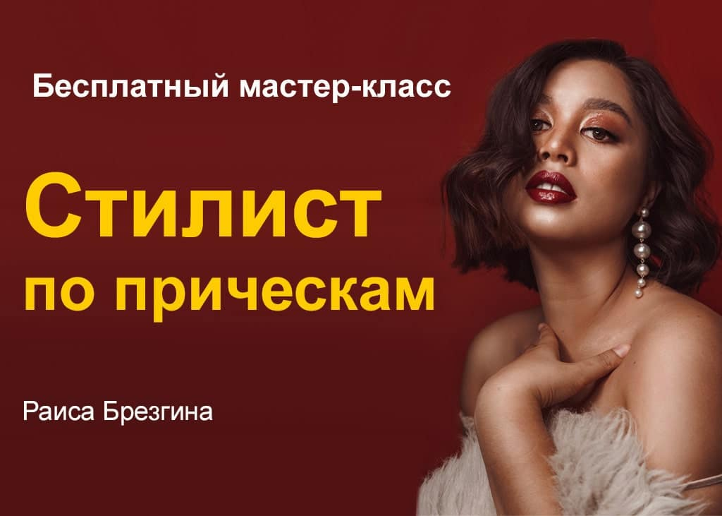Быстрый старт стилиста по прическам Бесплатный мастер-класс