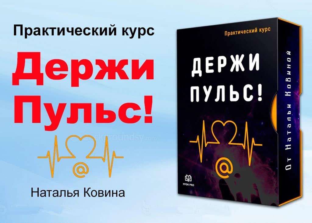 Держи Пульс! Практический курс Наталья Ковина