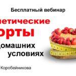Диетический торт в домашних условиях [Бесплатный вебинар]