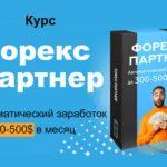 Форекс Партнер Автоматический заработок до 300-500$ в месяц
