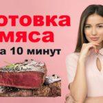 Готовка мяса за 10 минут [Бесплатный вебинар]